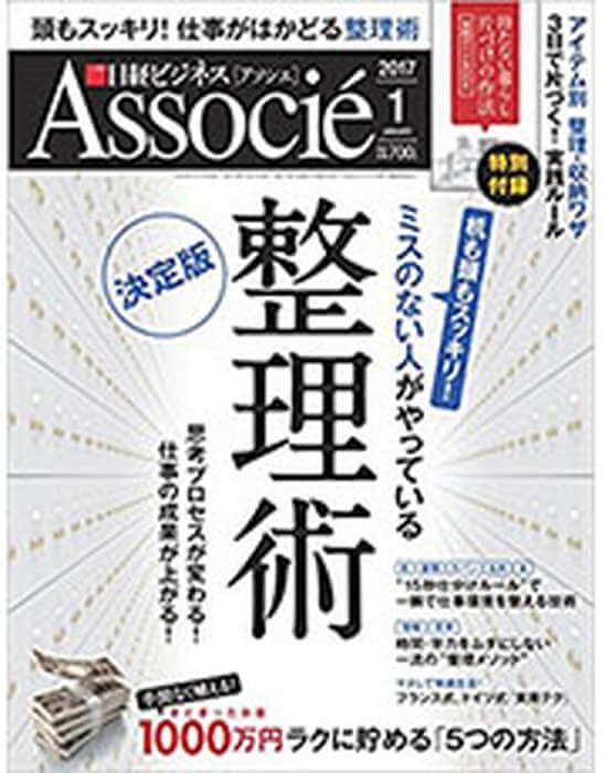 日経ビジネスアソシエ 日経BP社